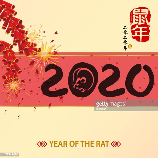 chinese new year 2020 painting - chinese couplet stock illustrations