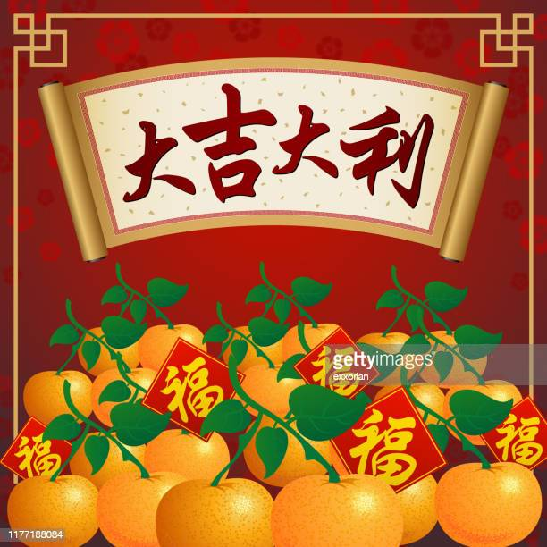 chinese new year big lucky wish - chinese couplet stock illustrations