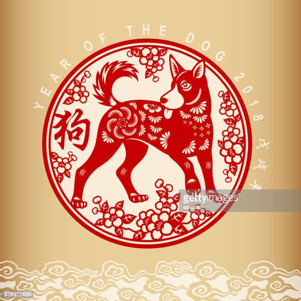 chinese new year dog stamp - year of the sheep stock illustrations