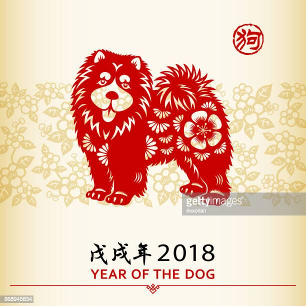 chinese new year dog - chinese zodiac sign stock illustrations, clip art, cartoons, & icons