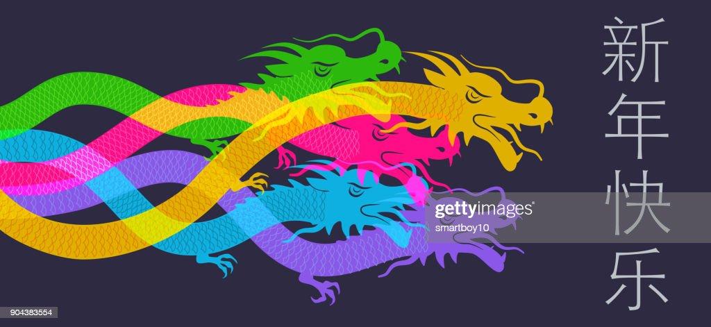 Chinese New Year - Dragon Dance