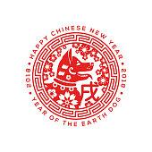 2018 Chinese New Year emblem with dog and sakura