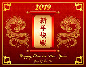 Chinese new year festive card with paper scroll and chinese dragon