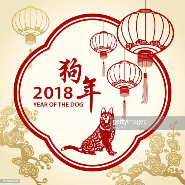 chinese new year frame with dog - chinese new year stock illustrations, clip art, cartoons, & icons