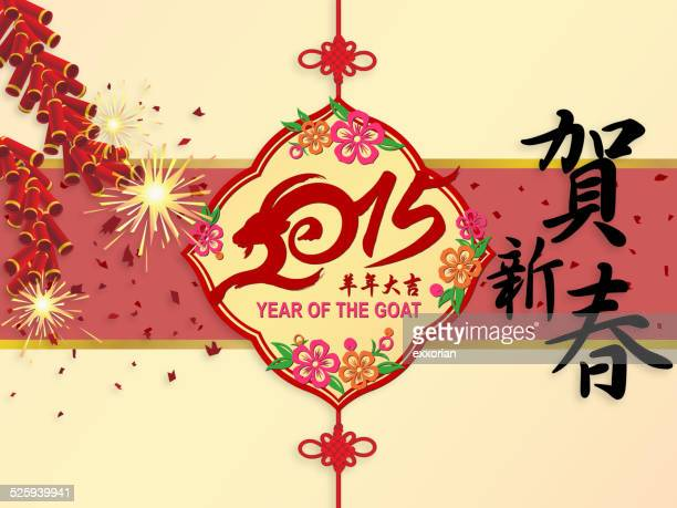 chinese new year frame with pendant ornament - firework explosive material stock illustrations