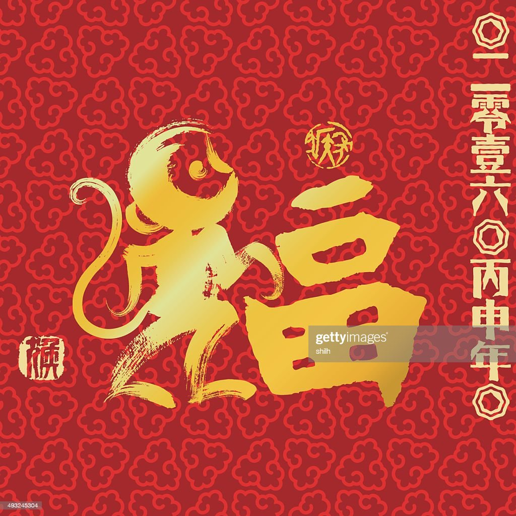 Chinese New Year greeting card background.