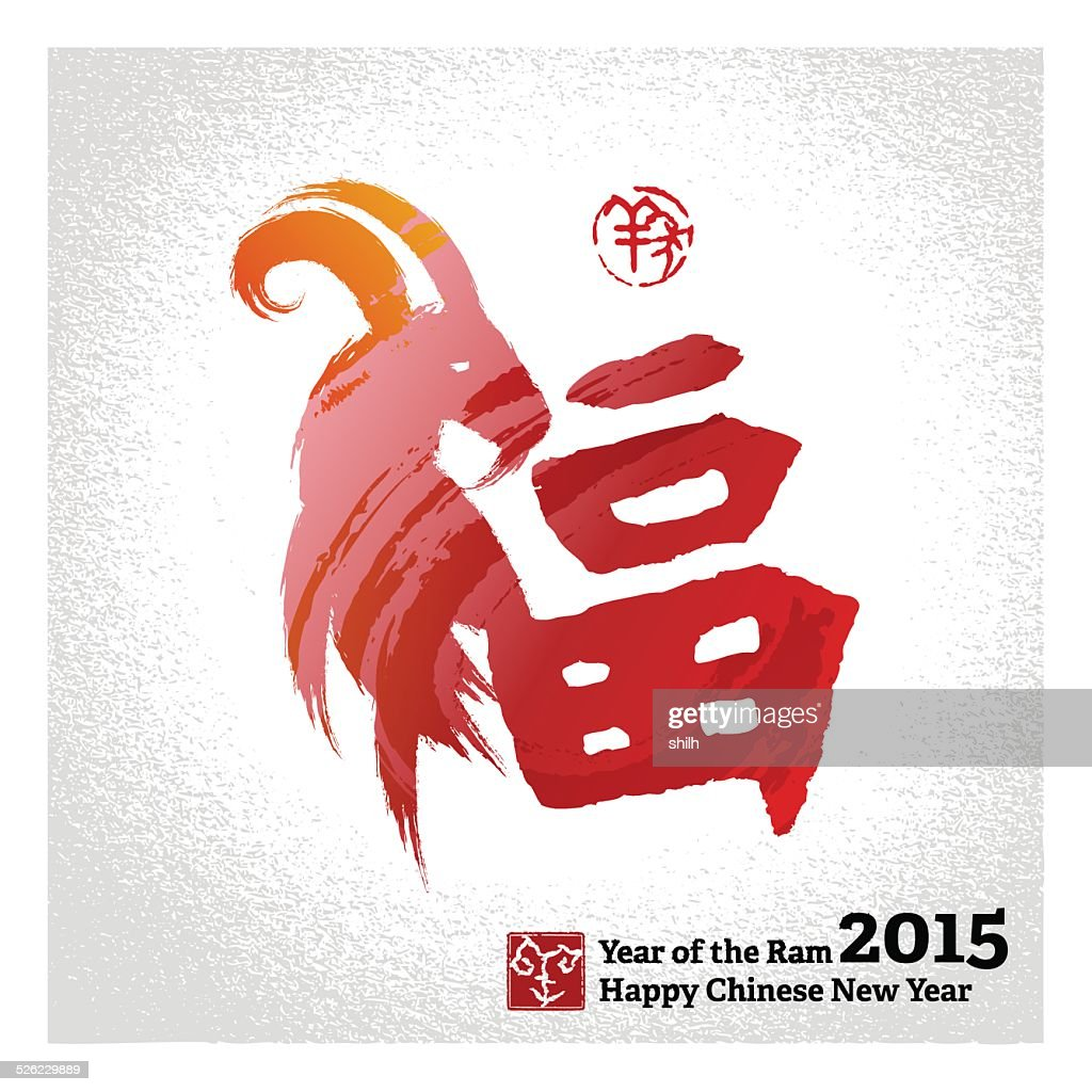 Chinese New Year greeting card background with goat