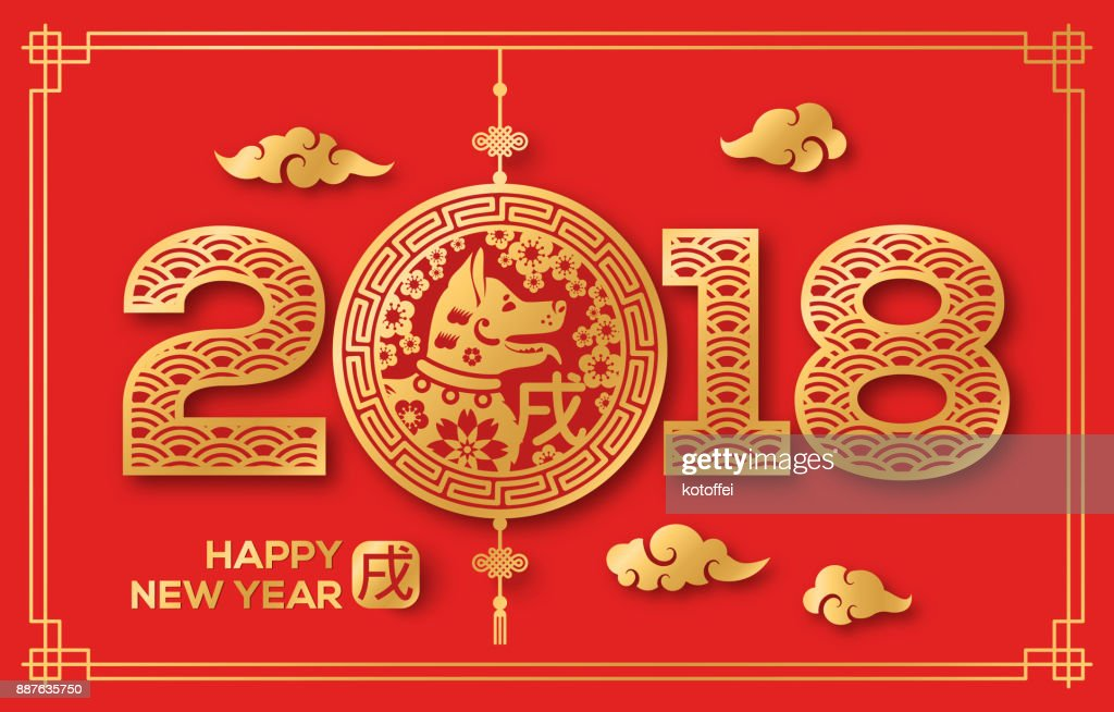 2018 Chinese New Year Greeting Card