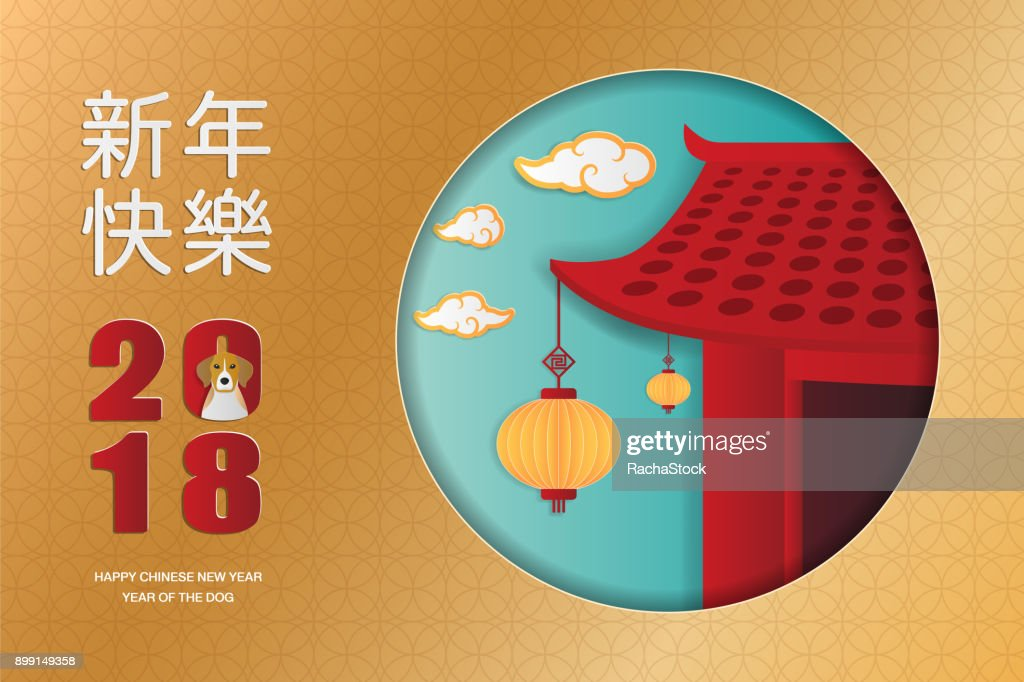 2018 Chinese new year greeting card with dog, Chinese temple, lantern, and traditional asian patterns. Paper art styles. Vector illustration.