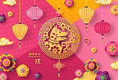 Chinese New Year Greeting Card with Dog Emblem
