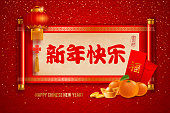 Chinese New Year greeting
