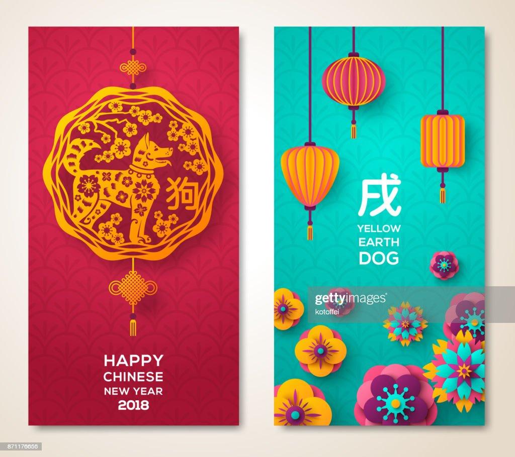 2018 Chinese New Year invitations design