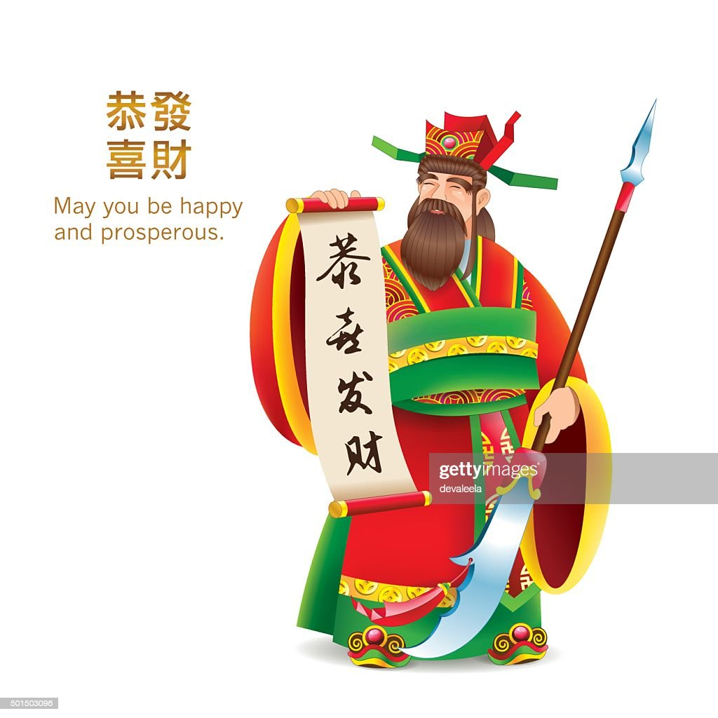 Chinese New Year - Military God of Wealth