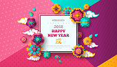 2018 Chinese New Year, Modern Geometric Background