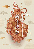 Chinese New Year modern poster.