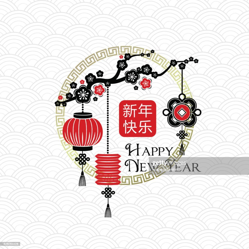 Chinese New Year motif with cherry blossom branch, lanterns and wishes stamp.