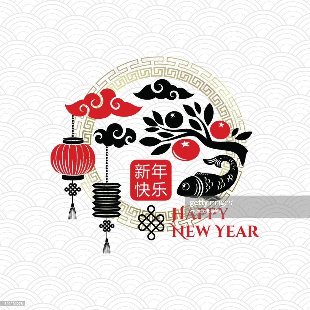 Chinese New Year motif with mandarin branch, fish, clouds and lantern.
