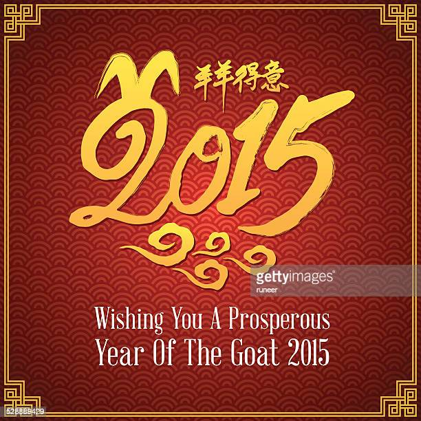 chinese new year of the goat 2015 - 2015 stock illustrations, clip art, cartoons, & icons