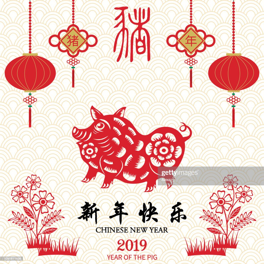 """Chinese New Year Of The Pig.2019 Lunar Chinese New Year,Chinese Zodiac. Chinese Text Translation: 2019 Year Of The Pig/ Translation """" xin nian kuai le """" : Propitious. Vector illustration"""