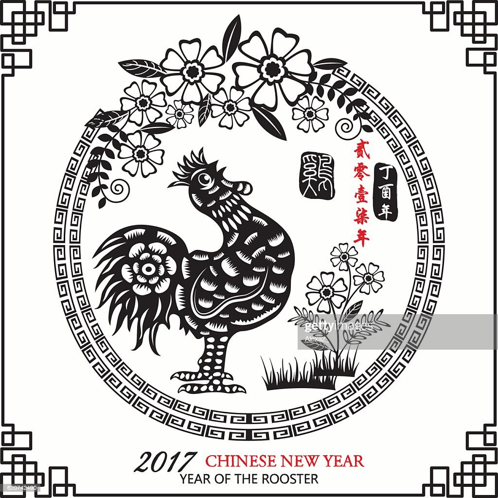 Chinese New Year Of The Rooster 2017.