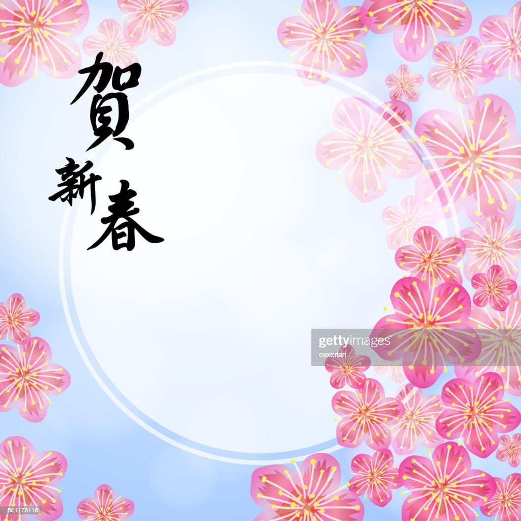 Chinese New Year Peach Flowers Background Vector Art