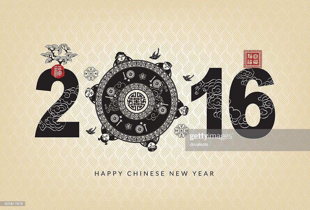 2016 Chinese New Year Reunion Dinner Design