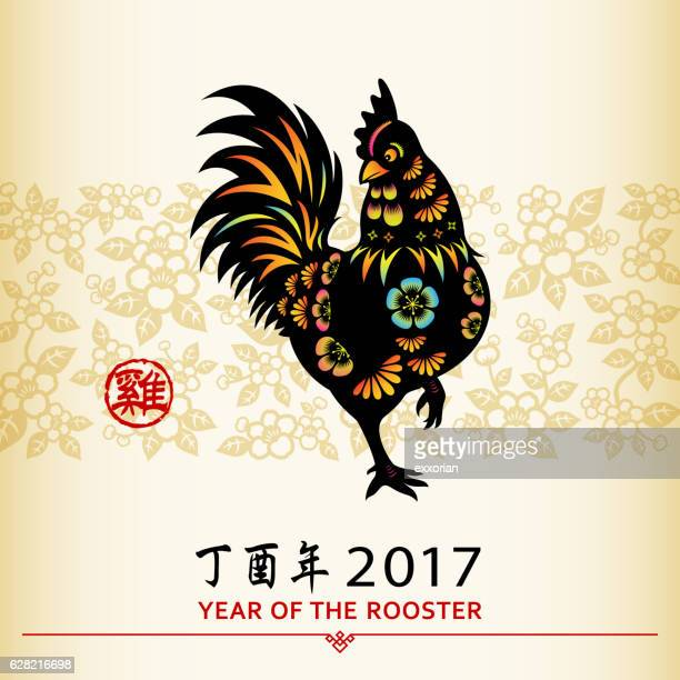 Chinese New Year Rooster & Floral Art