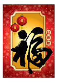 Chinese New Year Spring blessings