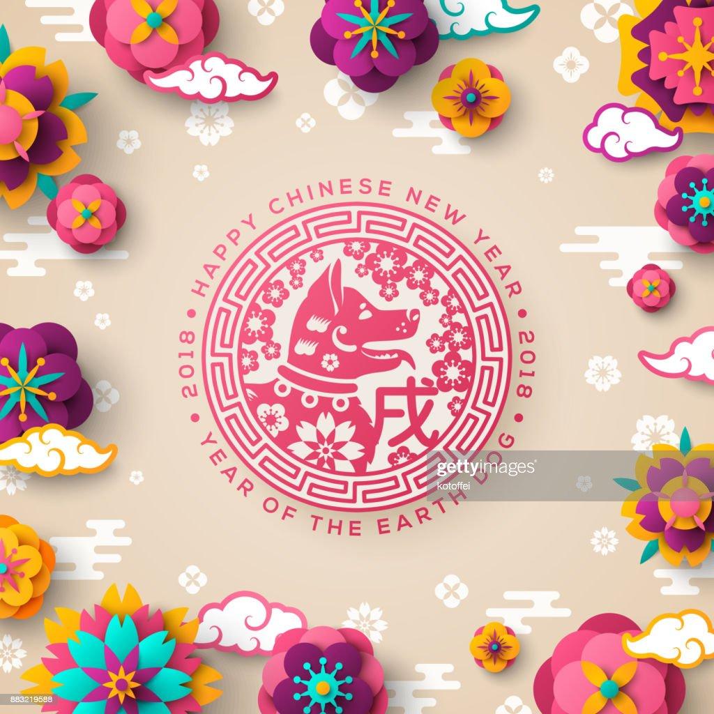 2018 Chinese New Year with dog emblem and sakura
