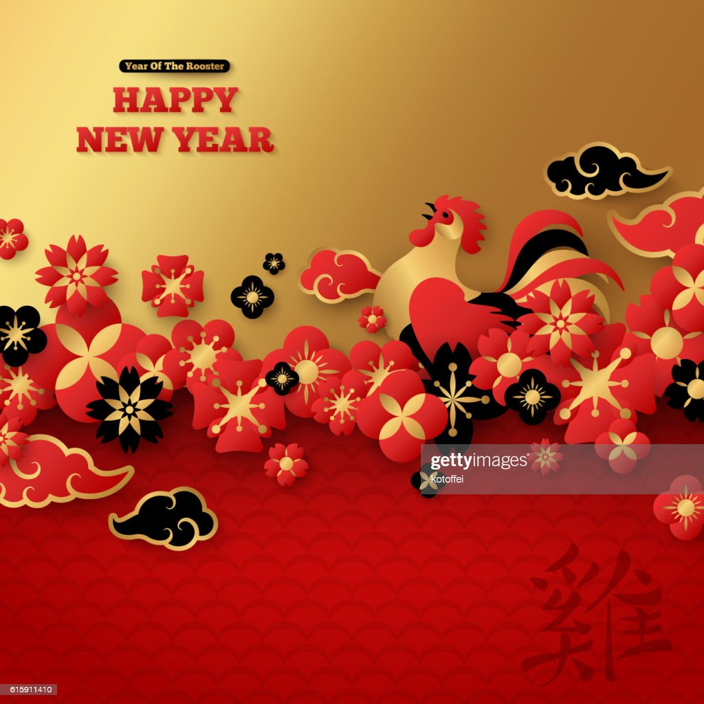 Chinese New Year with Floral Border and Rooster