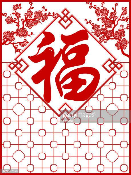 chinese script good fortune paper-cut art frame - chinese language stock illustrations
