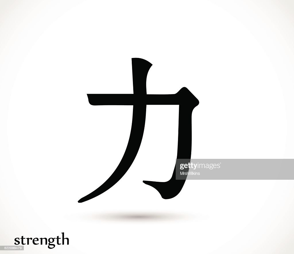 Chinese strength symbol vector