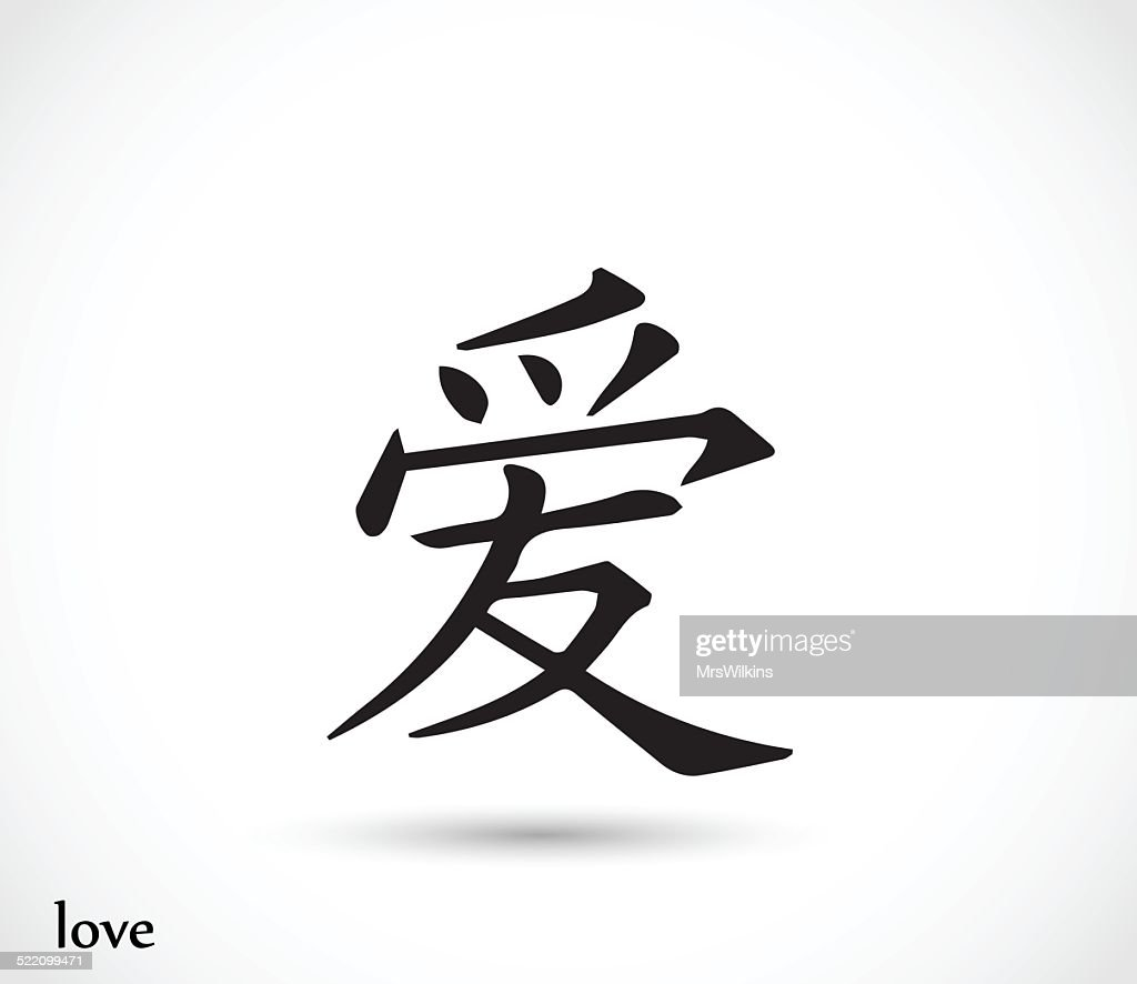 Chinese symbol love vector