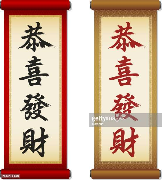chinese vertical scrolls - chinese couplet stock illustrations