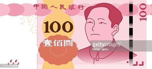 中国人民元紙幣 - 中国元記号点のイラスト素材/クリップアート素材/マンガ素材/アイコン素材
