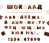 Chocolate cyrillic font design. Sweet glossy letters and numbers. Vector