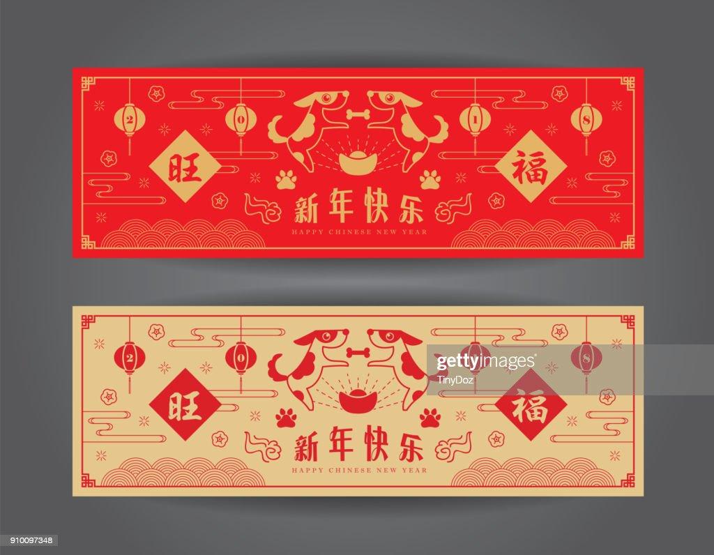 2018 CNY_banner set
