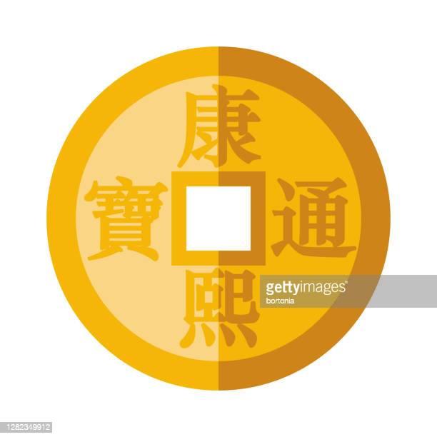 透明な背景上のコインアイコン - 中国元記号点のイラスト素材/クリップアート素材/マンガ素材/アイコン素材