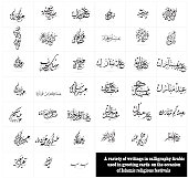 A collection of Arabic calligraphy designs , translated by Eid Mubarak