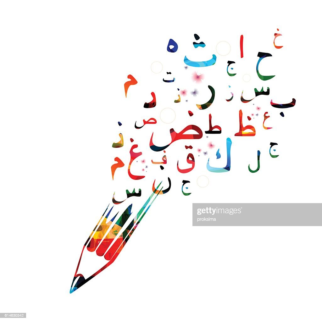 Colorful Arabic alphabet text design