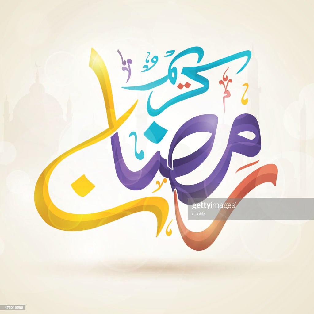 Colorful Arabic calligraphy for Ramadan kareem celebration.