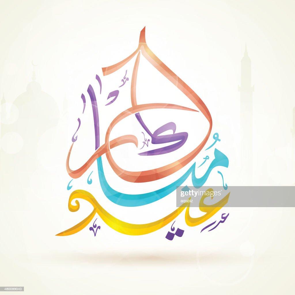 Colorful Arabic text for Eid festival celebration.