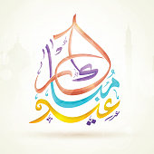 Colorful Arabic text for Eid festival celebration.