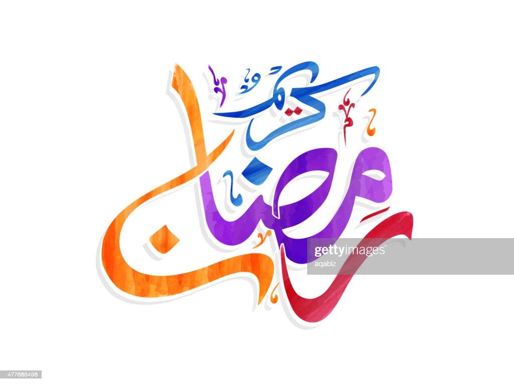 Colorful Arabic text for Ramadan Kareem celebration.