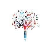 Colorful pencil tree vector illustration with arabic calligraphy symbols