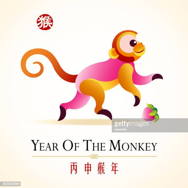colorful year of the monkey - 2016 stock illustrations, clip art, cartoons, & icons