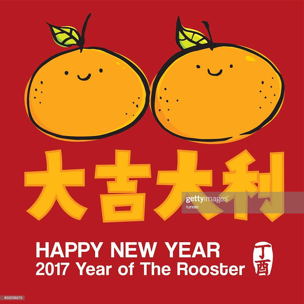 cute mandarin oranges chinese new year rooster greeting vector art - Happy Chinese New Year In Mandarin