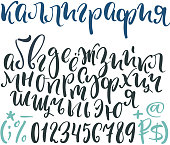 Cyrillic alphabet Calligraphy