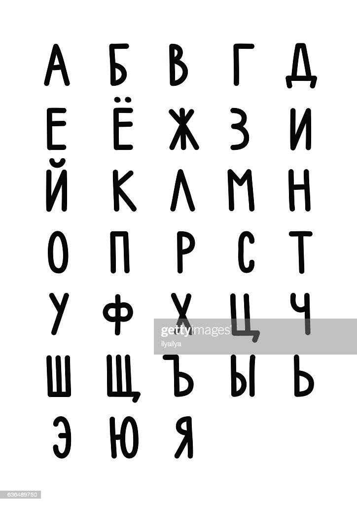 Cyrillic alphabet vector illustration