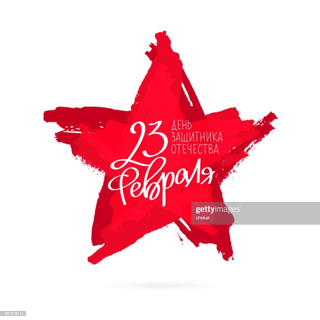 Defender of the Fatherland Day. February 23. Red star.